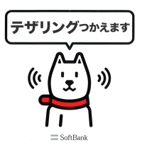 SoftBank-tethering-open.png