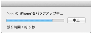 itunes-backup3.png