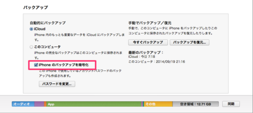 itunes-backup6.png